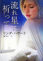 流れ星に祈って(MIRA文庫)(文庫)