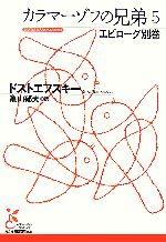 カラマーゾフの兄弟-エピローグ別巻(光文社古典新訳文庫)(5)(文庫)