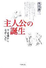 主人公の誕生 中世禅から近世小説へ(単行本)