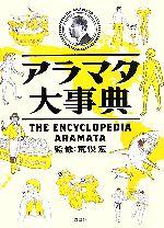 アラマタ大事典(単行本)