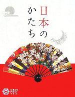 日本のかたち(コロナ・ブックス134)(単行本)