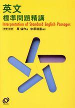 英文 標準問題精講 新装5訂版(別冊付)(単行本)