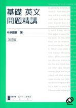 基礎 英文問題精講 3訂版(別冊付)(単行本)