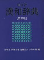 旺文社 漢和辞典 第5版(単行本)