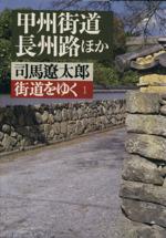 街道をゆく-甲州街道、長州路ほか(朝日文庫)(1)(文庫)