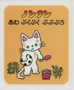 ノンタン あわぷくぷくぷぷぷう(ノンタンあそぼうよ8)(児童書)