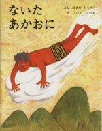 ないたあかおに(ひろすけ絵本)(児童書)