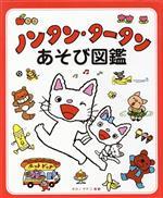 ノンタン・タータンあそび図鑑(児童書)