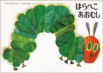 はらぺこあおむし(児童書)