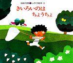 きいろいのはちょうちょ(五味太郎・しかけ絵本1)(児童書)