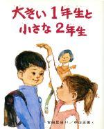 大きい1年生と小さな2年生(児童書)