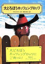 大どろぼうホッツェンプロッツ(偕成社文庫2007)(児童書)