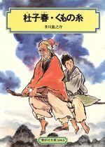 杜子春・くもの糸(偕成社文庫3065)(児童書)