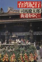 街道をゆく-台湾紀行(朝日文芸文庫)(40)(文庫)