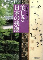 美しき日本の残像(朝日文庫)(文庫)