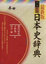 新版 角川日本史辞典(単行本)