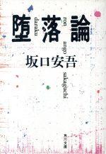 堕落論(角川文庫クラシックス)(文庫)