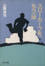 スローカーブを、もう一球(角川文庫)(文庫)