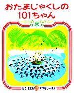 おたまじゃくしの101ちゃん(かこさとしおはなしのほん6)(児童書)