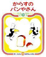 からすのパンやさん(かこさとしおはなしのほん7)(児童書)