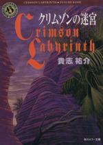 クリムゾンの迷宮(角川ホラー文庫)(文庫)