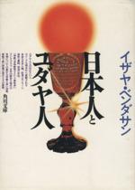 日本人とユダヤ人(角川ソフィア文庫)(文庫)