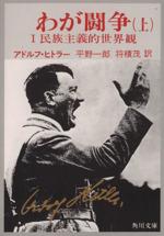 わが闘争 Ⅰ 民族主義的世界観(角川文庫)(上)(文庫)