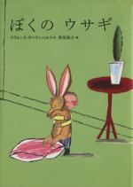 ぼくのウサギ(児童書)