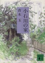 小石川の家(講談社文庫)(文庫)