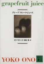 グレープフルーツ・ジュース(講談社文庫)(文庫)