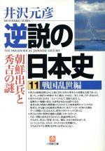 逆説の日本史 戦国乱世編 朝鮮出兵と秀吉の謎(小学館文庫)(11)(文庫)