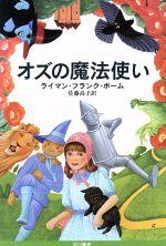 オズの魔法使い オズ・シリーズ(ハヤカワ文庫NV)(文庫)