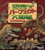 恐竜パーフェクト大図鑑(児童書)