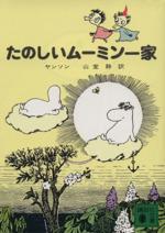 たのしいムーミン一家(講談社文庫)(文庫)
