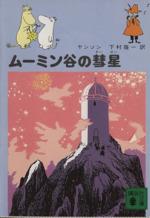 ムーミン谷の彗星(講談社文庫)(文庫)