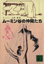 ムーミン谷の仲間たち(講談社文庫)(文庫)