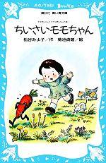 ちいさいモモちゃん モモちゃんとアカネちゃんの本 1(講談社青い鳥文庫)(児童書)