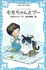 モモちゃんとプー モモちゃんとアカネちゃんの本 2(講談社青い鳥文庫)(児童書)