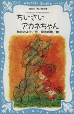 ちいさいアカネちゃん モモちゃんとアカネちゃんの本 4(講談社青い鳥文庫)(児童書)
