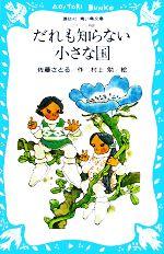 コロボックル物語-だれも知らない小さな国(講談社青い鳥文庫)(1)(児童書)