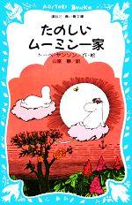 たのしいムーミン一家(講談社青い鳥文庫)(児童書)