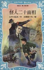 怪人二十面相(講談社青い鳥文庫)(児童書)