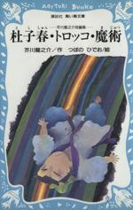 杜子春・トロッコ・魔術(講談社青い鳥文庫)(児童書)