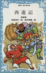 西遊記(講談社青い鳥文庫)(児童書)