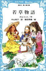 若草物語(講談社青い鳥文庫)(児童書)
