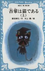 吾輩は猫である(講談社青い鳥文庫)(上)(児童書)