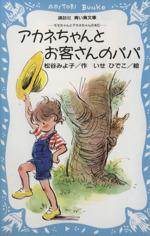 アカネちゃんとお客さんのパパ モモちゃんとアカネちゃんの本 5(講談社青い鳥文庫)(児童書)