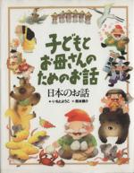 子どもとお母さんのためのお話 日本のお話(児童書)