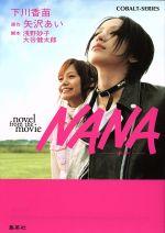 NANA-ナナ- novel from the movie(コバルト文庫)(文庫)