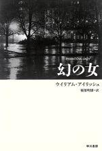 幻の女(文庫)